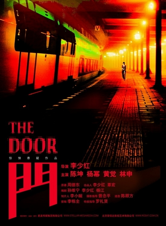 """Poster for the movie """"The Door"""""""