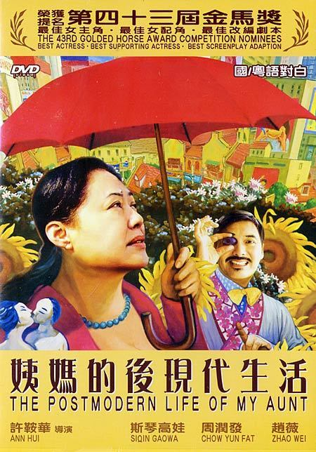 """Poster for the movie """"The Postmodern Life of My Aunt"""""""