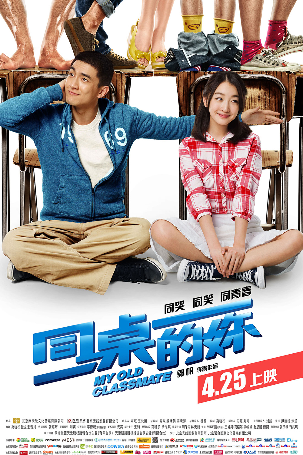 """Poster for the movie """"My Old Classmate"""""""