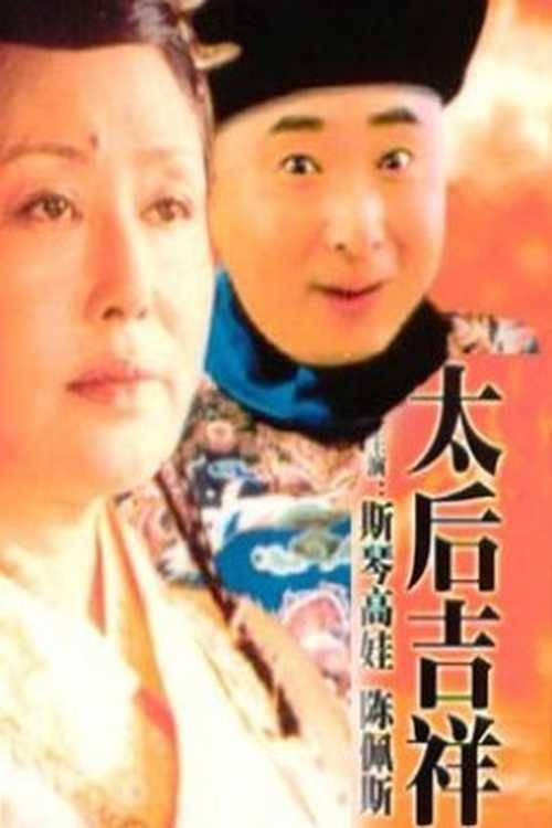 """Poster for the movie """"Tai hou ji xiang"""""""