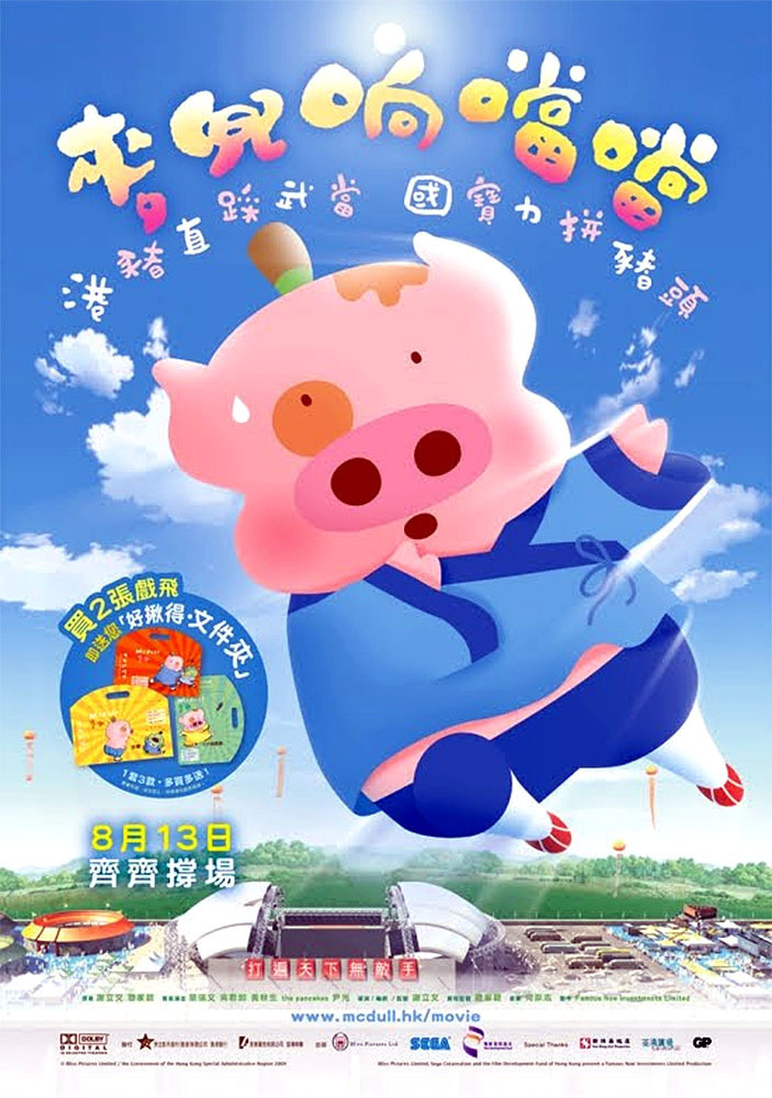 """Poster for the movie """"McDull, Kung Fu Kindergarten"""""""
