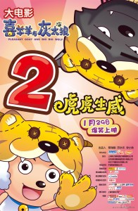 """Poster for the movie """"Pleasant Goat and Big Big Wolf 2"""""""