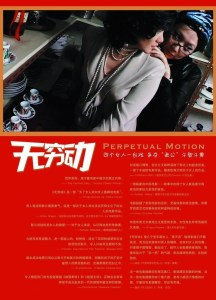 """Poster for the movie """"Perpetual Motion"""""""