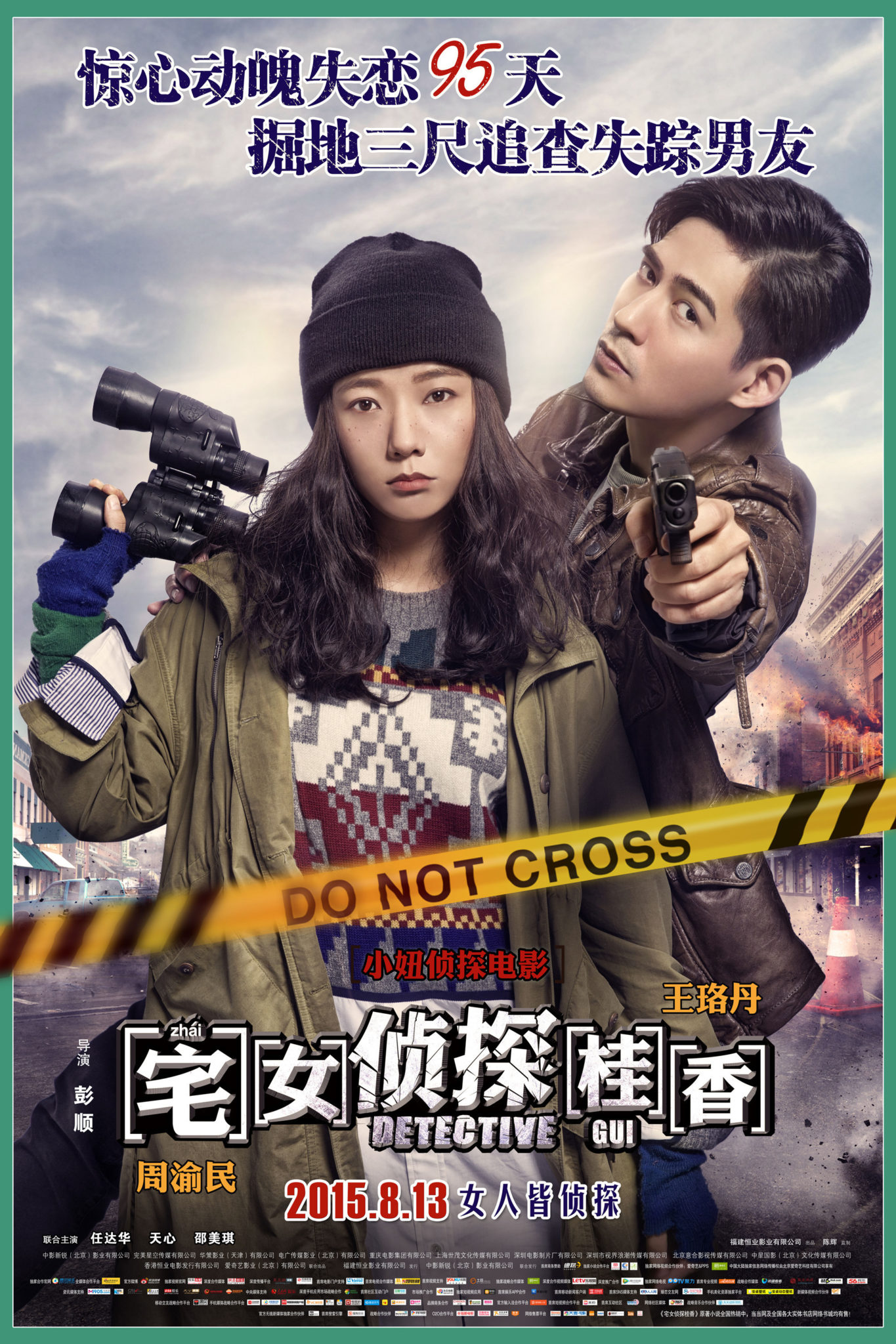 """Poster for the movie """"宅女侦探桂香"""""""