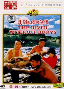 "Poster for the movie ""River Without Buoys"""