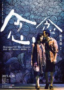 """Poster for the movie """"Murmur of the Hearts"""""""
