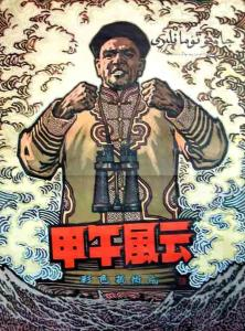 """Poster for the movie """"Jia wu feng yun"""""""