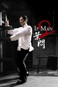 """Poster for the movie """"Ip Man 2"""""""