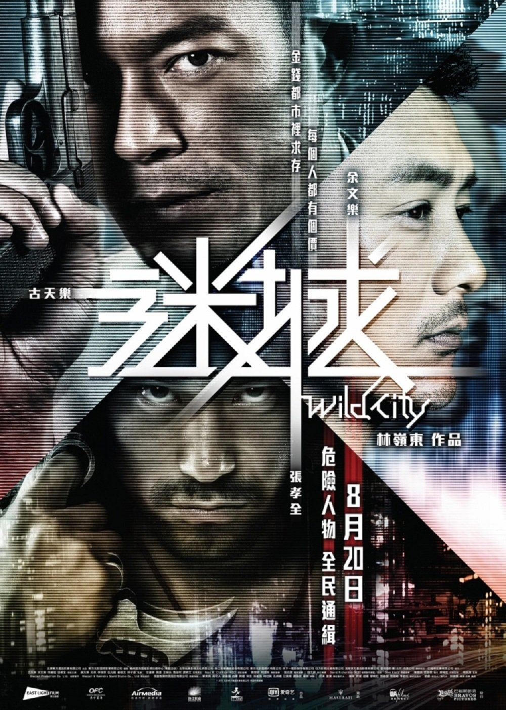 """Poster for the movie """"Wild City"""""""