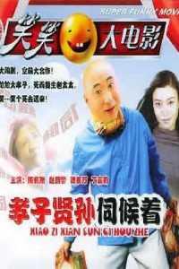 """Poster for the movie """"Xiao zi xian sun ci hou zhe"""""""