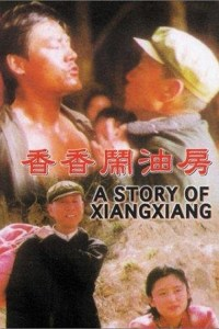 """Poster for the movie """"A Story of Xiangxiang"""""""