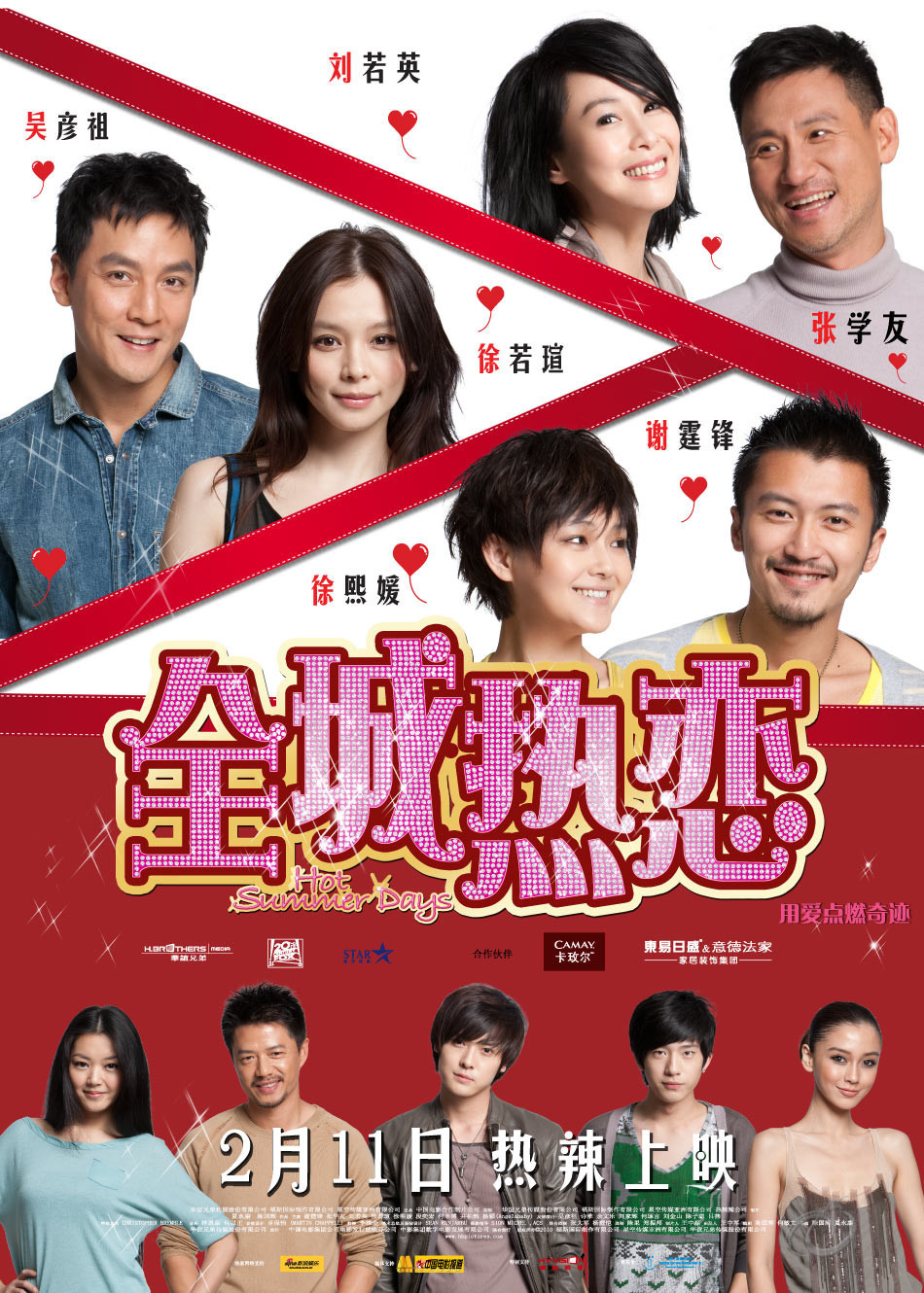 """Poster for the movie """"Hot Summer Days"""""""