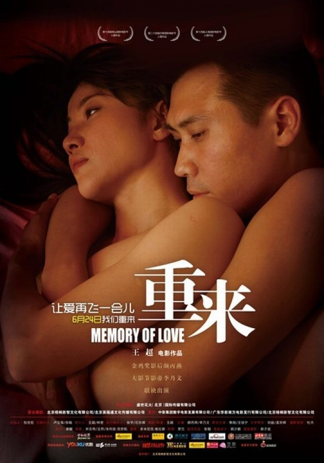 """Poster for the movie """"Memory of Love"""""""