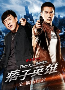 """Poster for the movie """"Black & White: The Dawn of Assault"""""""