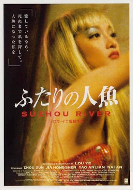 """Poster for the movie """"Suzhou River"""""""