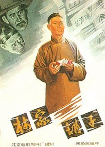 "Poster for the movie ""The Lin Family Shop"""