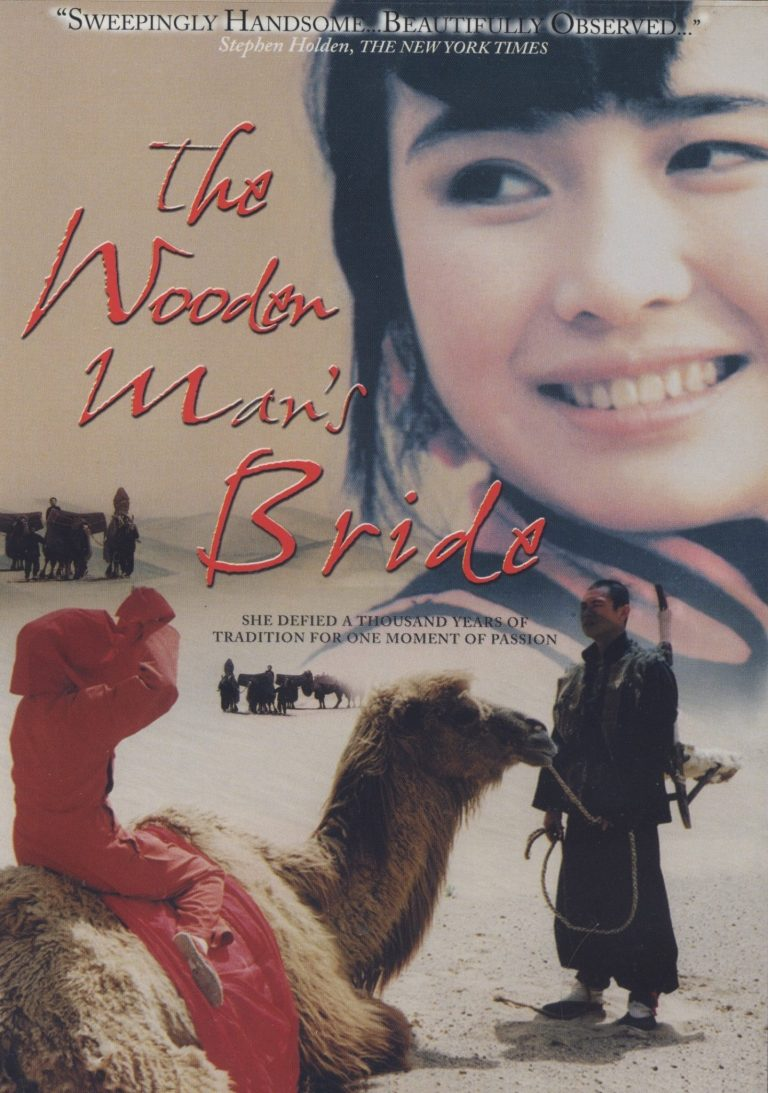 """Poster for the movie """"The Wooden Man's Bride"""""""