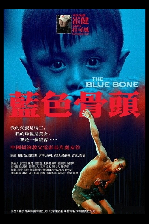 "Poster for the movie ""Blue Sky Bones"""