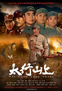 """Poster for the movie """"On the Mountain of Tai Hang"""""""
