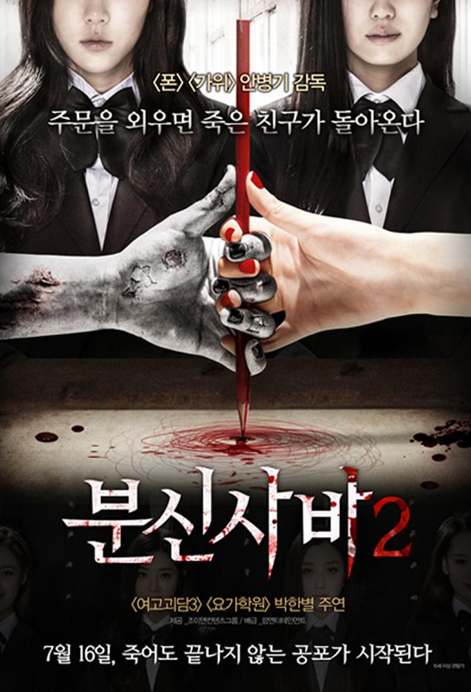 "Poster for the movie ""Bunshinsaba 2"""