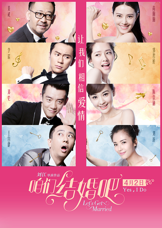 """Poster for the movie """"Let's Get Married"""""""