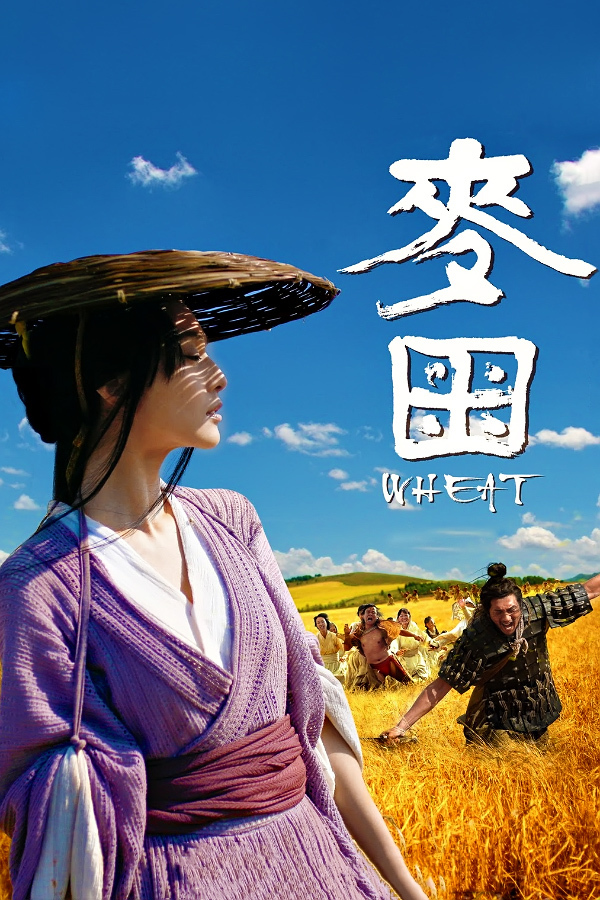 """Poster for the movie """"Wheat"""""""