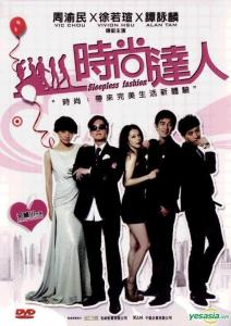 """Poster for the movie """"Sleepless Fashion"""""""