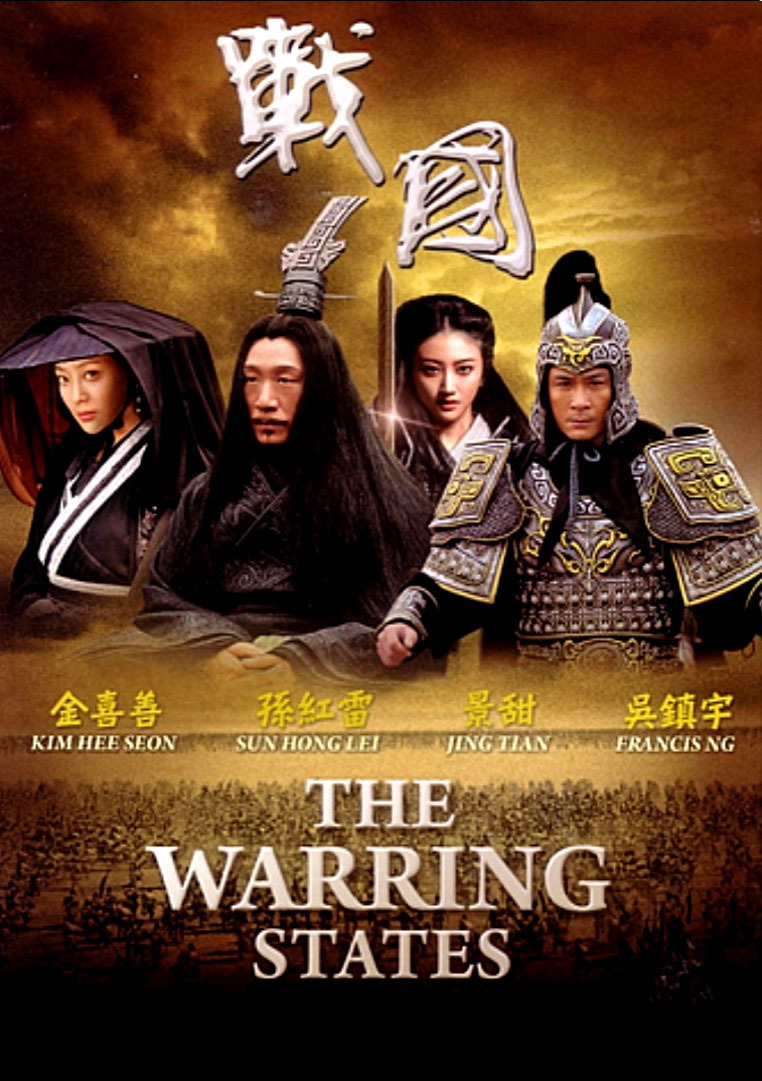"""Poster for the movie """"The Warring States"""""""