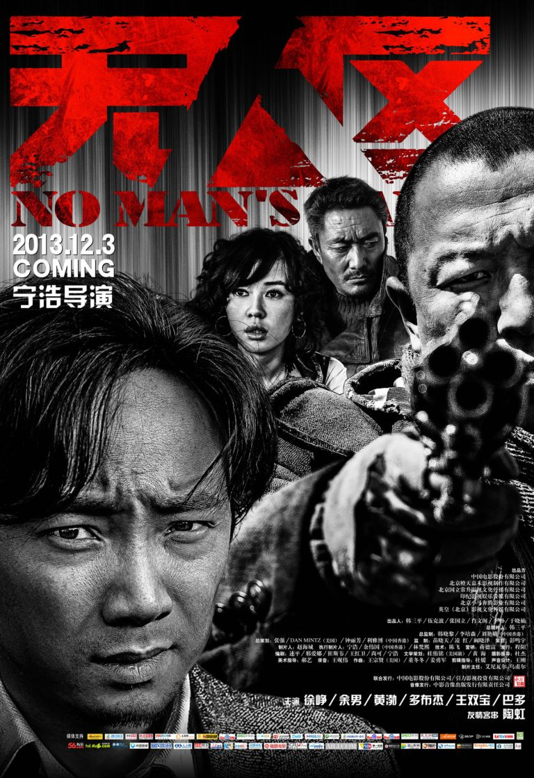 """Poster for the movie """"No Man's Land"""""""
