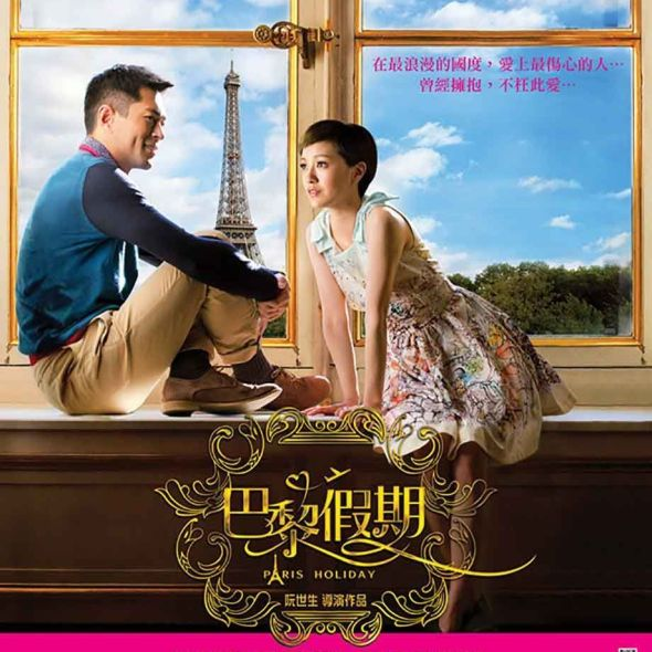 """Poster for the movie """"Paris Holiday"""""""