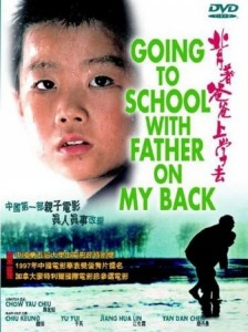 "Poster for the movie ""Going to School with Father on My Back"""