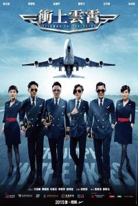 """Poster for the movie """"Triumph in the Skies"""""""