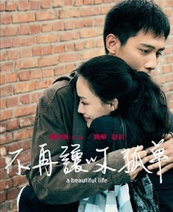 "Poster for the movie ""A Beautiful Life"""