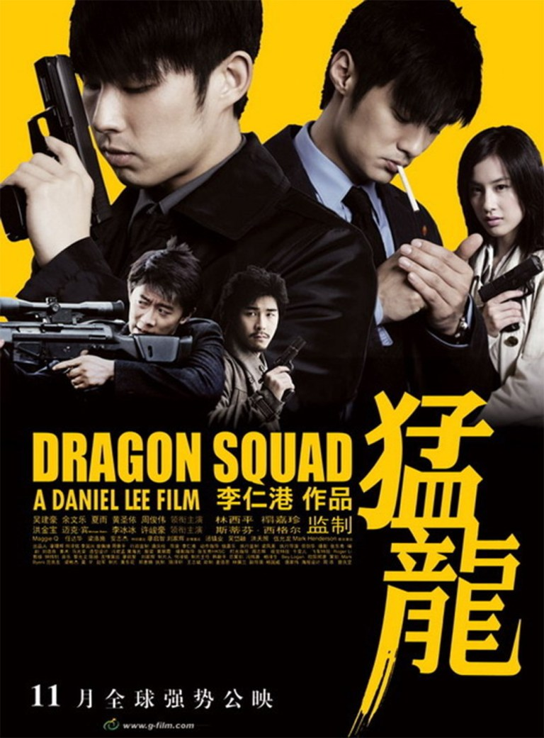 """Poster for the movie """"Dragon Squad"""""""
