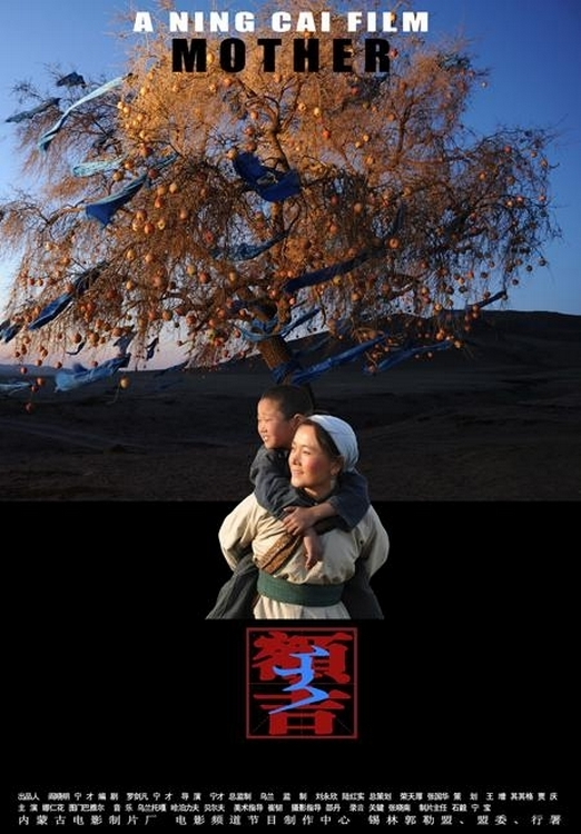 """Poster for the movie """"My Mongolian Mother"""""""
