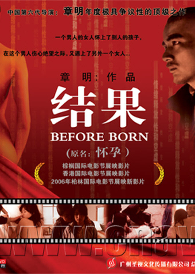 """Poster for the movie """"Before Born"""""""