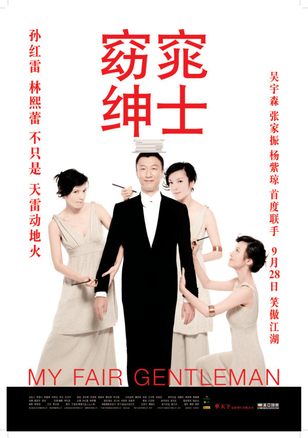 """Poster for the movie """"My Fair Gentleman"""""""