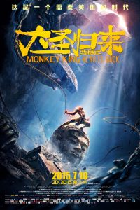 """Poster for the movie """"Monkey King: Hero Is Back"""""""