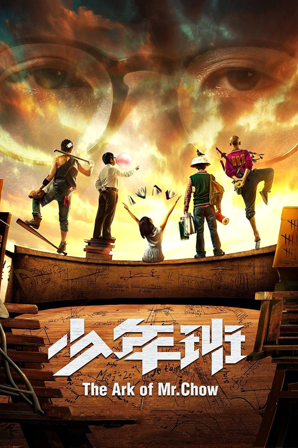 """Poster for the movie """"The Ark Of Mr. Chow"""""""