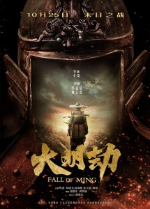 """Poster for the movie """"Fall of Ming"""""""