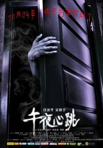 """Poster for the movie """"Midnight Beating"""""""