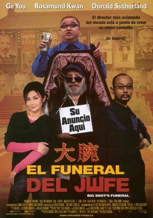"""Poster for the movie """"Big Shot's Funeral"""""""