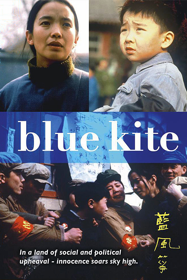 """Poster for the movie """"The Blue Kite"""""""