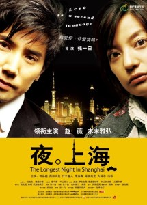 """Poster for the movie """"The Longest Night In Shanghai"""""""