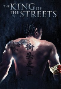 """Poster for the movie """"The King of the Streets"""""""