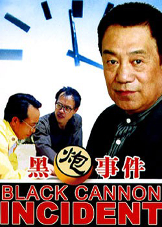 """Poster for the movie """"The Black Cannon Incident"""""""
