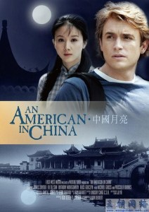 """Poster for the movie """"An American in China"""""""