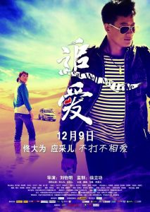 """Poster for the movie """"Great Wall, My Love"""""""