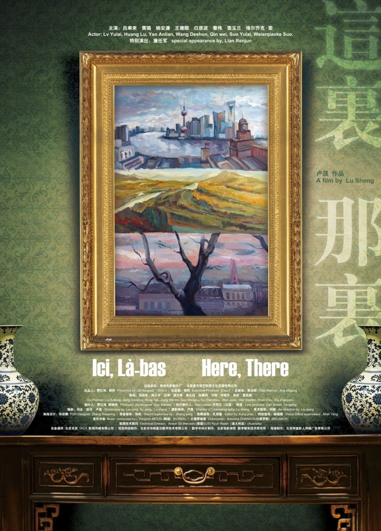 """Poster for the movie """"Here, There"""""""