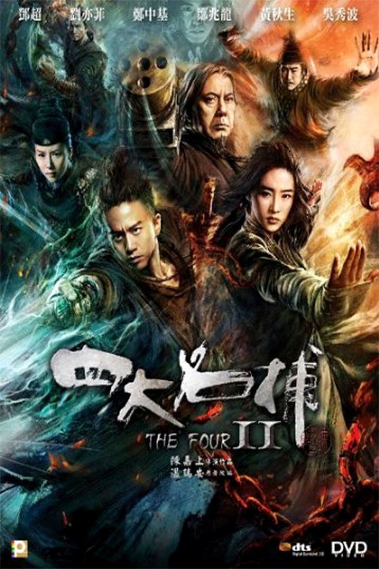 """Poster for the movie """"The Four 2"""""""
